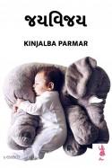 જયવિજય by Kinjalba Parmar in Gujarati