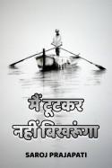 Saroj Prajapati द्वारा लिखित  मैं टूटकर नहीं बिखरूंगा बुक Hindi में प्रकाशित