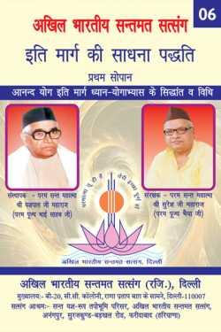Iti marg ki sadhna paddhati  - 6 by श्री यशपाल जी महाराज (परम पूज्य भाई साहब जी) in Hindi