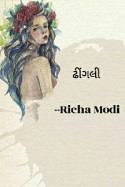 ઢીંગલી  by Richa Modi in Gujarati