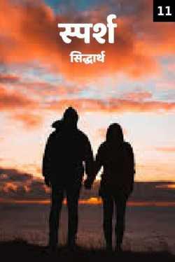 Sparsh - 11 by सिद्धार्थ in Marathi