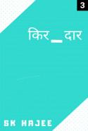 किर_दार - 3 by sk hajee in Hindi