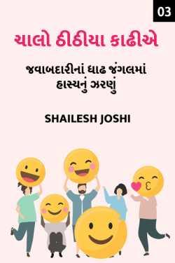 Chalo Thithiya Kadhia - 3 by Shailesh Joshi in Gujarati