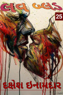લવ બ્લડ - પ્રકરણ-25 by Dakshesh Inamdar in Gujarati