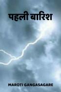 पहली बारिश by maroti gangasagare in Hindi
