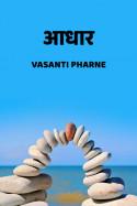 आधार by Vasanti Pharne in Marathi