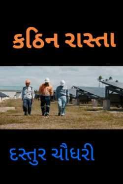 kathin rasta by Das tur in Gujarati