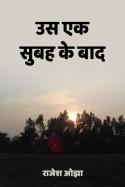 उस एक सुबह के बाद by राजेश ओझा in Hindi