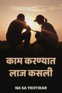 काम करण्यात लाज कसली by Na Sa Yeotikar in Marathi