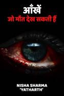 आँखें, जो मौत देख सकती हैं... by NISHA SHARMA 'YATHARTH' in Hindi