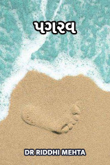 પગરવ  by Dr Riddhi Mehta in Gujarati