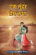 एक सुंदर प्रेम कथा ....... by Bhagyshree Pisal in Marathi