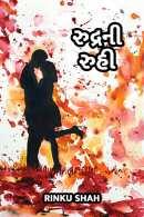 Rinku shah દ્વારા રુદ્રની રુહી... ગુજરાતીમાં