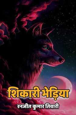 Wolf panic by रनजीत कुमार तिवारी in Hindi