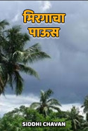 मिरगाचा पाऊस by siddhi chavan in Marathi