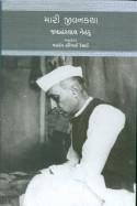 મારી જીવનકથા - જવાહરલાલ નેહરુ - પુસ્તક પરિચય by Kiran oza in Gujarati