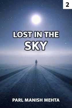 LOST IN THE SKY - 2 by Parl Manish Mehta in Gujarati
