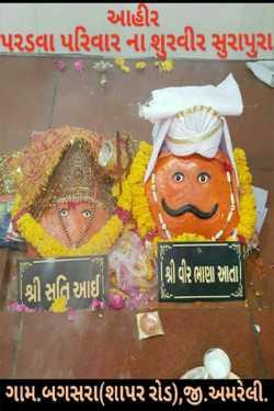 Veer bhana aata pardva by Dr kartik Ahir in Gujarati