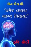 તમેજ તમારા ભાગ્યવિધાતા - એન.એલ.પી.પરિચય by Haris Modi in Gujarati