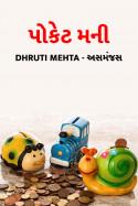 પોકેટ મની by Dhruti Mehta અસમંજસ in Gujarati