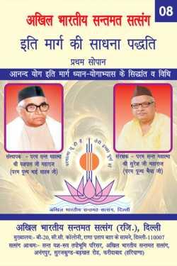 Iti marg ki sadhna paddhati  - 8 by श्री यशपाल जी महाराज (परम पूज्य भाई साहब जी) in Hindi