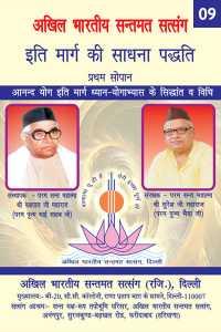 9. संक्षिप्त जीवन परिचय संरक्षक, अखिल भारतीय संतमत सत्संग (रजि.)