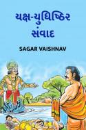 યક્ષ-યુધિષ્ઠિર સંવાદ by Sagar Vaishnav in Gujarati