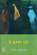 Rajesh Maheshwari द्वारा लिखित  वे बहत्तर घण्टे बुक Hindi में प्रकाशित