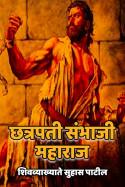 छत्रपती संभाजी महाराज - 1 by शिवव्याख्याते सुहास पाटील in Marathi