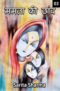 ममता की छाँव - 3 by Sarita Sharma in Hindi