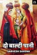 दो बाल्टी पानी - 21 by Sarvesh Saxena in Hindi