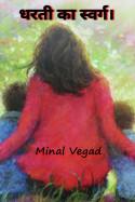 Minal Vegad द्वारा लिखित  धरती का स्वर्ग। बुक Hindi में प्रकाशित