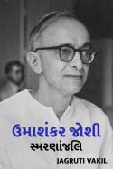 ઉમાશંકર જોશી સ્મરણાંજલિ by Jagruti Vakil in Gujarati