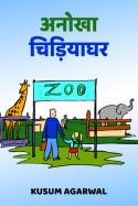 अनोखा चिड़ियाघर by Kusum Agarwal in Hindi