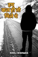 Niraj Bishwas द्वारा लिखित  हम कल ही तो मिले थे बुक Hindi में प्रकाशित