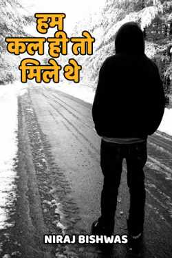 hum kal hi to mile the by Niraj Bishwas in Hindi