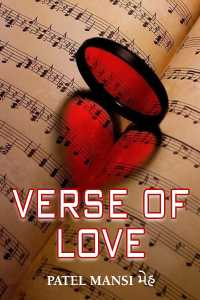 verse of love by   MEH