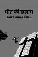 मौत की छलांग by Rohit Kumar Singh in Hindi