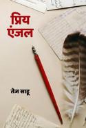 तेज साहू द्वारा लिखित  प्रिय एंजल बुक Hindi में प्रकाशित