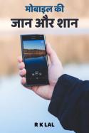 r k lal द्वारा लिखित  मोबाइल की जान और शान बुक Hindi में प्रकाशित