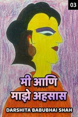 Mi aani majhe ahsaas - 3 by Darshita Babubhai Shah in Marathi