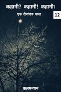 कहानी की कहानी की कहानी - 12 - चेतावनी by कलम नयन in Hindi