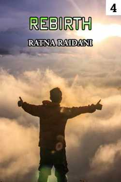 Rebirth - Part 4 by Ratna Raidani in English