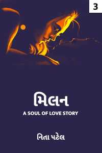 મિલન- A Soul of Love Story Part - 3