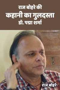 राज बोहरे की कहानी का गुलदस्ता: डॉ. पद्मा शर्मा