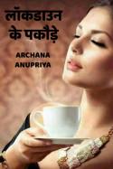लॉकडाउन के पकौड़े by Archana Anupriya in Hindi