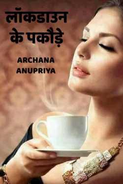 Lockdown ke Pakode by Archana Anupriya in Hindi