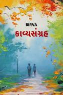 કાવ્યસંગ્રહ - 1 by Birva in Gujarati