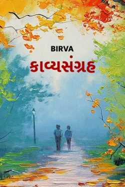 kavysangrah - 1 by Birva in Gujarati