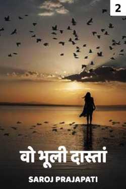 Wo bhuli dasta - 2 by Saroj Prajapati in Hindi